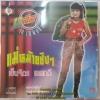 CD เย็นจิตร พรเทวี ชุด12ลีลา แม่หม้ายซิงๆ 14เพลงฮิต