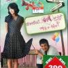 DVD หนังเกาหลี Boxset รักครั้งนี้จักจี้หัวใจ