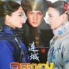 DVD หนังจีน Boxset จอมนางวังต้องห้าม3