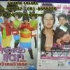 DVDหอแต๋วแตกแหกมว๊ากมว๊าก+เการักที่เกาหลี