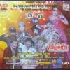 DVD บันทึกการแสดงสด คณะเสียงอิสาน ตลก ชุด30