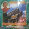 CD พระพยอม ธรรมะจากวัดสวนแก้ว สู่ประชาชนชาวภาคอีสาน ชุดที่2