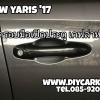 ครอบมือเปิดประตูเคฟล่าห์ YARIS ปี17