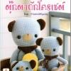 หนังสือ งานฝีมือ ตุ๊กตาถักโครเชต์ เล่ม 5