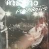 DVD คอนเสิร์ต เขียว คาราบาว สัญญาหน้าฝน2