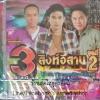 CD รวมเพลงฮิต 3สิงห์อีสาน ชุดที่2