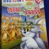 DVD 15in1 การ์ตูนทอมแอนด์เจอร์รี่ ชุดที่7