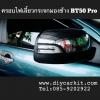 ครอบไฟเลี้ยวกระจกมองข้างดำด้าน BT50 Pro
