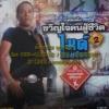 MP3 ไมค์ ภิรมย์พร ชุดขวัญใจคนสู้ชีวิต2
