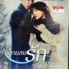 DVD หนังเกาหลี Boxset สายลมรักในฤดูหนาว