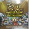 MP3 20ปี แกรมมี่โกลด์ ที่สุดของที่สุด ชุด9