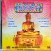 CD บทสวดมนต์ทำวัตรเช้าเย็น อาราธนาศีล5