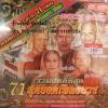 CD รวมฮิตดีที่สุด 71 สุดยอดเพลงบวช