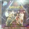 CD+DVD ไมค์ทองคำ3