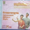 CD นาฎศิลป์ไทย ชุดที่5 รำวงมาตรฐาน