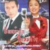 VCD หนังเกาหลีเทหน้าตักรักหมดใจ
