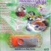 USB+เพลง บรรเลงเพลงไทยเดิม ค้างคาวกินกล้วย ม้าย่อง ลาวดวงเดือน