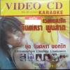 VCD จินตหรา พูนลาภ รวมเพลงรัก ชุดจินตหรา บอกรัก