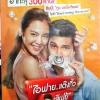 DVD หนังไทยไอฟายแต๊งกิ้วเลิฟยู้