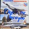 นิตยสาร สมรภูมิ BESEMBER 2009 THUNDERBIRDS
