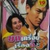 VCD หนังจีน ยกเครื่องเรื่องจุ๊3