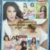 DVD หนังอิโรติก 5in1 เสียวเว้ยเฮ้ย ชุด17