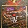 DVD คอนเสิร์ตคาราบาว มนต์เพลงคาราบาว