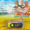 USB+เพลง รวมหลวงพ่อ4