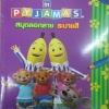 สมุดลอกลาย ระบายสี เล่ม1 Banana in Pyjamas