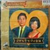 VCD เพลงร้องคู่ พ่อแง่แม่งอน วอนรัก(เพ้อรัก)