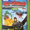 DVD การ์ตูนดราก้อนส์ ขุนพลมังกรแผ่นดินเบิร์ก ชุด6