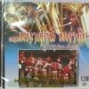 CD เพลงมหาฤกษ์ มหาชัย