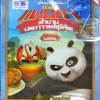 DVD การ์ตูนกังฟูแพนด้า ตำนานปรมาจารย์สุโค่ย ชุด3