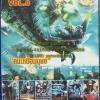 DVD หนังฝรั่ง 6in1 super jumbo vol.8