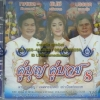 CD คู่บุญคู่บวช8 ทศพล+ยิปซี+บรรพต
