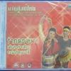 VCD นาฎศิลป์ไทย ชุดที่19 รำกลองยาว
