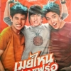 DVD หนังไทยเมย์ไหนไฟแรงเฟร่อ