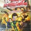 DVD การ์ตูนสี่เกรียนซ่าผ่ามิติพิทักษ์โลก