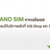 AIS Nano Sim ซิมสำหรับ Iphone5/Ipad mini