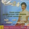 CD สุนารี ราชสีมา ชุดคุณแม่ยังสาว2