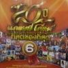 MP3 20ปี แกรมมี่โกลด์ ที่สุดของที่สุด ชุด6