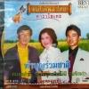 VCD รวมเพลงลูกทุ่ง ชุดทำบุญร่วมชาติ