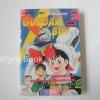 Gundam Boy เล่ม 5 (5 เล่มจบ)