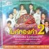 CD+DVD ชิงช้าสวรรค์ไมค์ทองคำ2