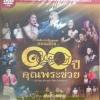 DVD บันทึกการสำแดงสด คอนเสิร์ต 10ปีคุณพระช่วย