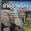 VCD สารคดีช้างอาฟริกา ตอนไอ้งาขาว