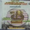 CD ดนตรีพื้นเมืองล้านนา กลองเติงทิ้ง ดนตรีแห่ศพ (ธรณีกรรแสง)