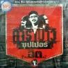 MP3 คาราบาว ซุปเปอร์ฮิต vol.1