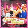 VCD ออกกำลังกาย Aerobic step dancer2