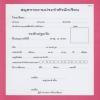 ปพ.6 (สมุดรายงานประจำตัวนักเรียน อนุบาล 4 ขวบ)